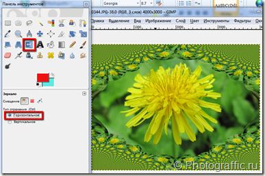 отражение в GIMP
