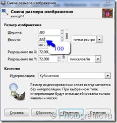 изменить размер картинки в GIMP