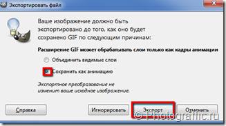 сохранить анимацию в GIMP