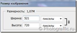 размер изображения фотографии