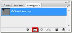 рабочий_контур