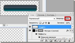 непрозрачность_слоя