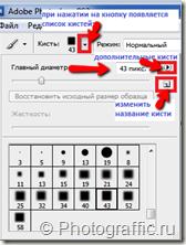 настройки_кисти фтошоп