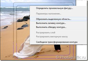 Образовать выделенную область в фотошоп