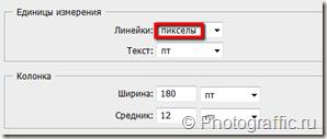 единицы_измерения_в_фотошоп