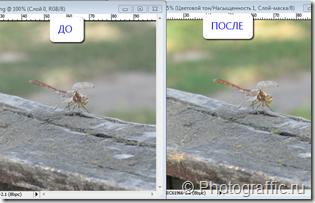 коррекция_насыщенности_фотографии