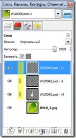 связать_слои_в_GIMP