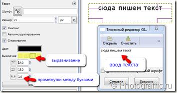 текст_в_GIMP