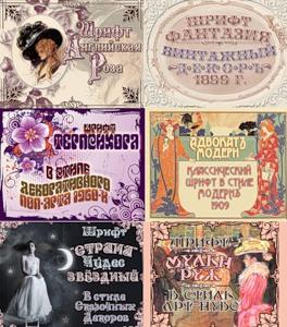 винтажные шрифты для фотошопа