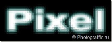 Пиксельный текст