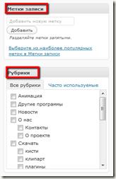 метки_и_рубрики