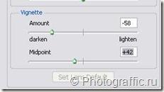 виньетка фильтр фотошоп