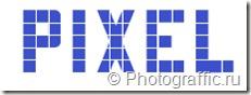 пиксельный шрифт
