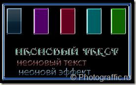 неоновые стили фотошоп