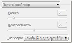 фильтр полутоновый_узор