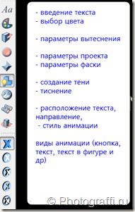панель_инструментов_Xara_3D