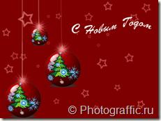 создаем_новогоднюю_открытку
