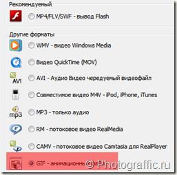 сохранение_аватар_в_формате_gif