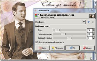 тонирование_Gimp