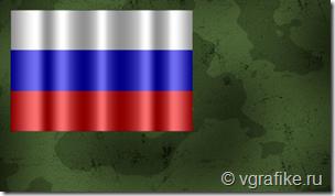 развивающийся_флаг_в_фотошопе_001