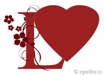 сердце_на_плакате_влюбленных