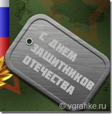 с_днем_защитников_отечества