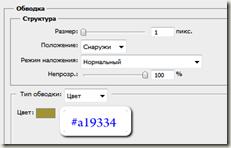 обводка_текст