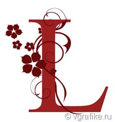 обвитая_буква