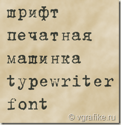 щрифт печатная машинка
