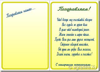 макет_открытки_001