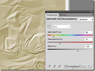 изменение цвета текстуры мятой бумаи