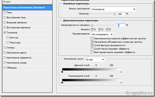 параметры_наложения текстового слоя