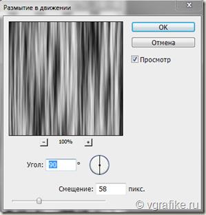 размытие_в_движении фотошоп