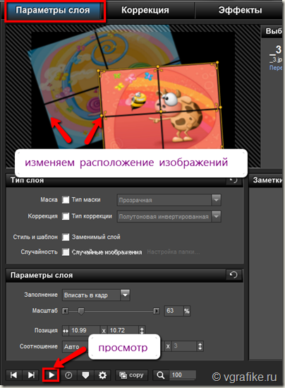 параметры_слоя