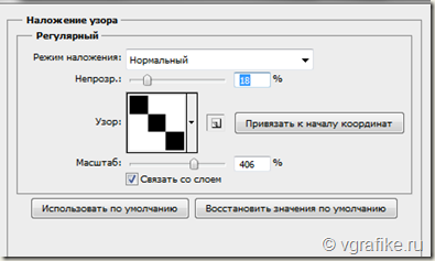 наложение_узора