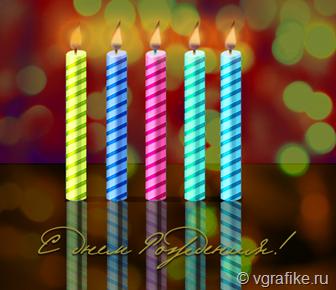 открытка с_днем_рождения фотошоп