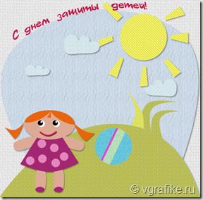 открытка_с_днем_защиты_детей