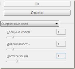 очерченные_края_001