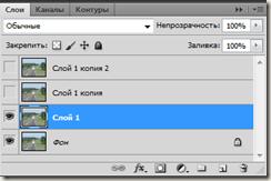 активный_слой_фотошоп