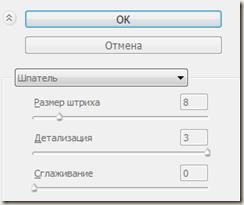 шпатель_фотошоп