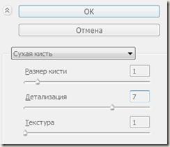 сухая_кисть