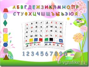 наглядное_пособие для_дошкольника
