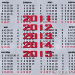 Календарные сетки на 2011,2012, 2013, 2014, 2015 годы