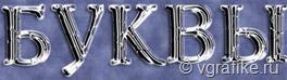 серебристые буквы