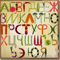 овощной алфавит