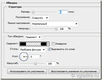 обводка_текста