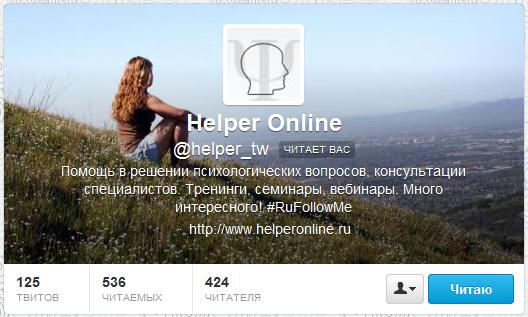 Helper_Online