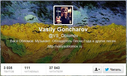 Vasily_Goncharov