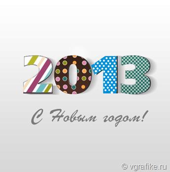 открытка_с_новым_годом