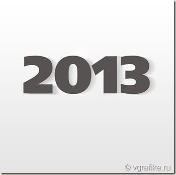 открытка 2013 фотошоп